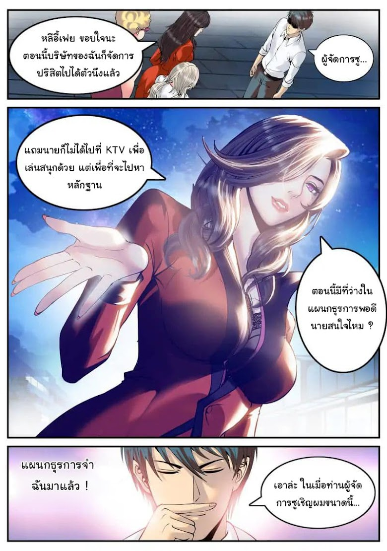 The Superb Captain in the City - หน้า 15