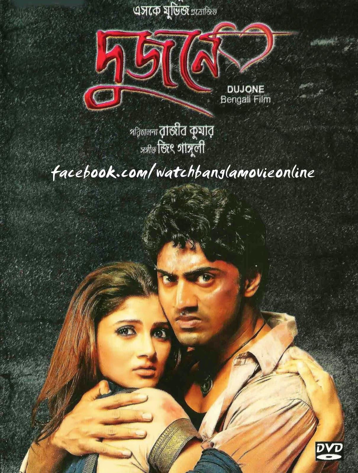Dujone Old Bengali Movie Mp3 Songs Free Download Dujone film