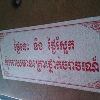 34 Jam di Bus Pnom Penh - Luang Prabang