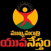 AP Mukhyamantri Yuva Nestam /AP CM Yuva Nestam – Unemployment Pension Scheme for Youth- Eligibility, Age Criteria, Application Form and applying Process