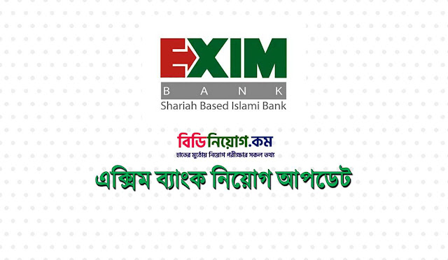 EXIM Bank Trainee Officer Exam Question Solution 2020   Download