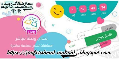 تحميل لعبة تحدي وصله مباشر افضل تطبيق عربي لربح المال عن طريق الأسئلة الثقافية