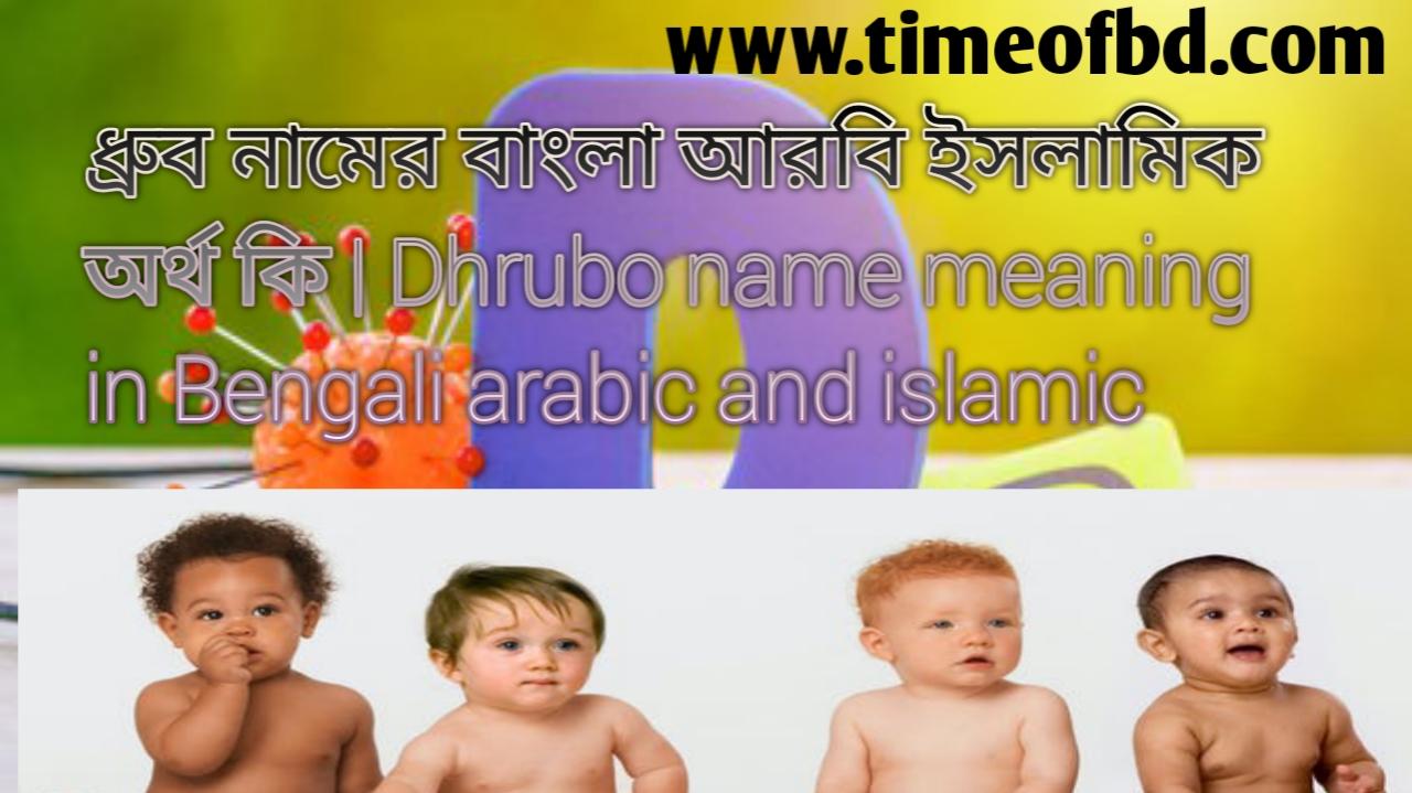 ধ্রুব নামের অর্থ কি, ধ্রুব নামের বাংলা অর্থ কি, ধ্রুব নামের ইসলামিক অর্থ কি, Dhrubo name meaning in Bengali, ধ্রুব কি ইসলামিক নাম,
