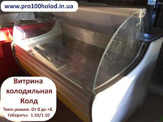 витрины холодильные pro100holod.in.ua