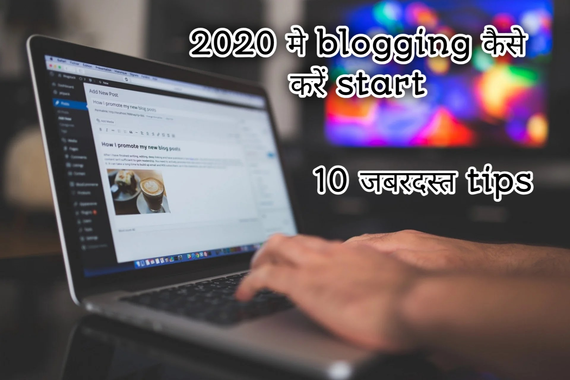 2020 me blogging kaise karen 10 tips
