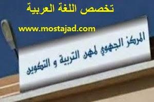 مواضيع  الإختبارات الكتابية بالمراكز الجهوية تخصص اللغة العربية