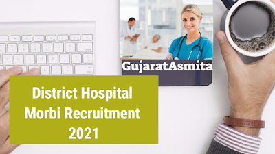 District Hospital Morbi Recruitment 2021 | Apply For Biomedical Engineer
