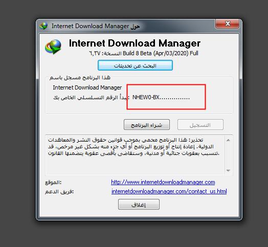 أداة لتفعيل برنامج أنترنت داونلود مانجر IDM مدى الحياة