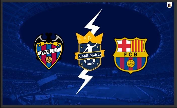 نتيجة مباراة برشلونة وليفانتي اليوم 2021/9/26 في الدوري الاسباني