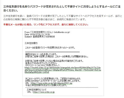 三井住友銀行の詐欺メール