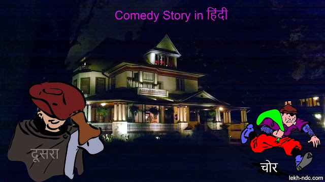 दूसरा चोर | Comedy Story | Short Story in Hindi
