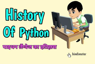 Python language का इतिहास