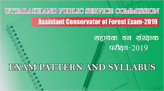उत्तराखंड लोक सेवा आयोग (UKPSC) सहायक वन संरक्षक परीक्षा 2019 : एग्जाम पैटर्न और सिलेबस
