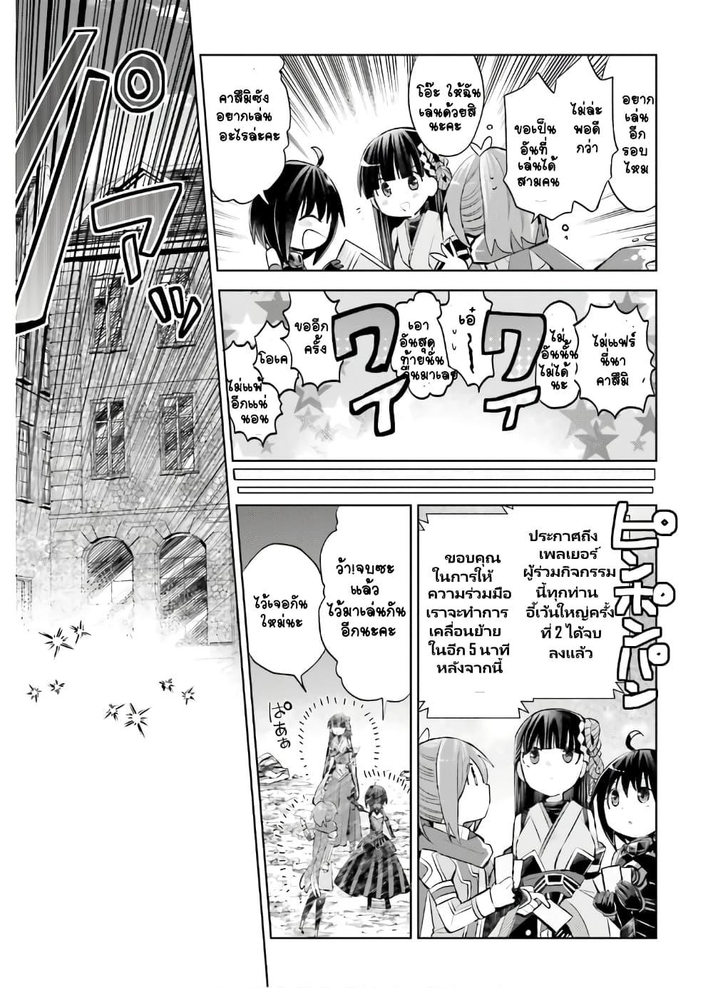 อ่านการ์ตูน Itai no wa Iya nanode Bogyo-Ryoku ni Kyokufuri Shitai to Omoimasu ตอนที่ 17 หน้าที่ 15
