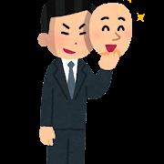 kamen warui businessman - 【アフィリエイトは怪しい】と言われて落ち込んだあなたを5分で立ち直らせる