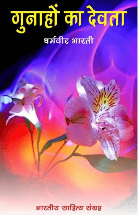गुनाहों का देवता : धर्मवीर भारती द्वारा मुफ़्त पीडीऍफ़ पुस्तक | Gunaho Ka Devta By Dharmvir Bharti PDF Book In Hindi Free Download