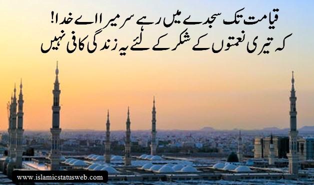 Islamic Quotes For Whatsapp Status - Whatsapp Status in Urdu