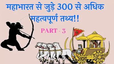 Mahabharat Se Jude 300+ Rochak Tathya Part-3 Pdf