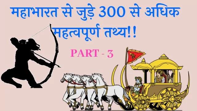 Mahabharat Se Jude 300+ Rochak Tathya Part-3 Pdf - GyAAnigk