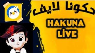 تحميل تطبيق حكونا لايف Hakuna Live 2021 اخر إصدار
