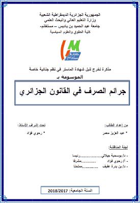 مذكرة ماستر: جرائم الصرف في القانون الجزائري PDF