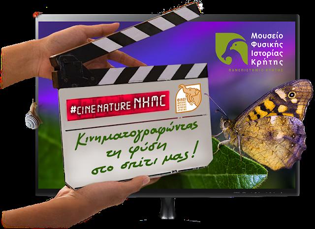 thumbnail_cinenatureNHMC2
