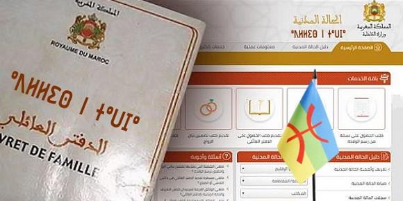 دفتر الجالة المدنية اللغة الامازيغة المغرب