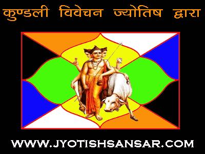 best vedic jyotish in india online