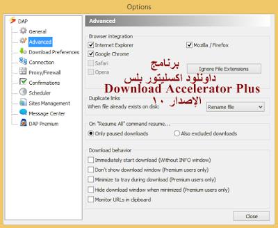 تحميل برنامج داونلود اكسليتور بلس Download Accelerator Plus 2020