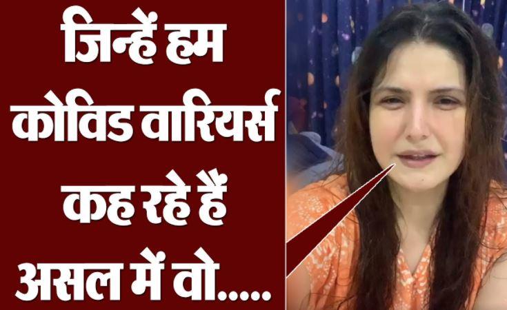 Zareen Khan का मुंबई के Lilavati Hospital पर फूटा गुस्सा