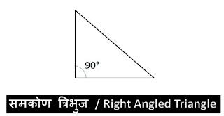 समकोण-त्रिभुज-right-angled-triangle