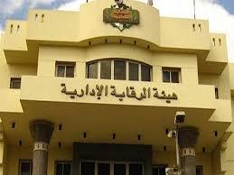 الكسب يترقب محاضر الرقابة الإدارية بما يختص قضايا الفساد المضبوطة فى يونيو