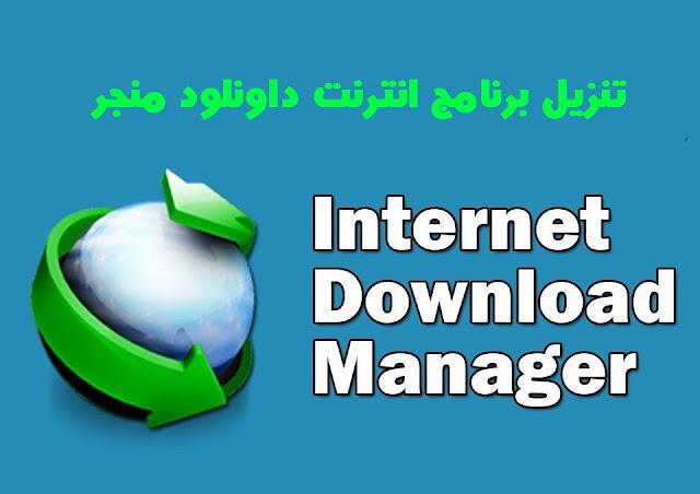 تنزيل برنامج انترنت داونلود منجر Internet Download Manager للكمبيوتر أخر إصدار
