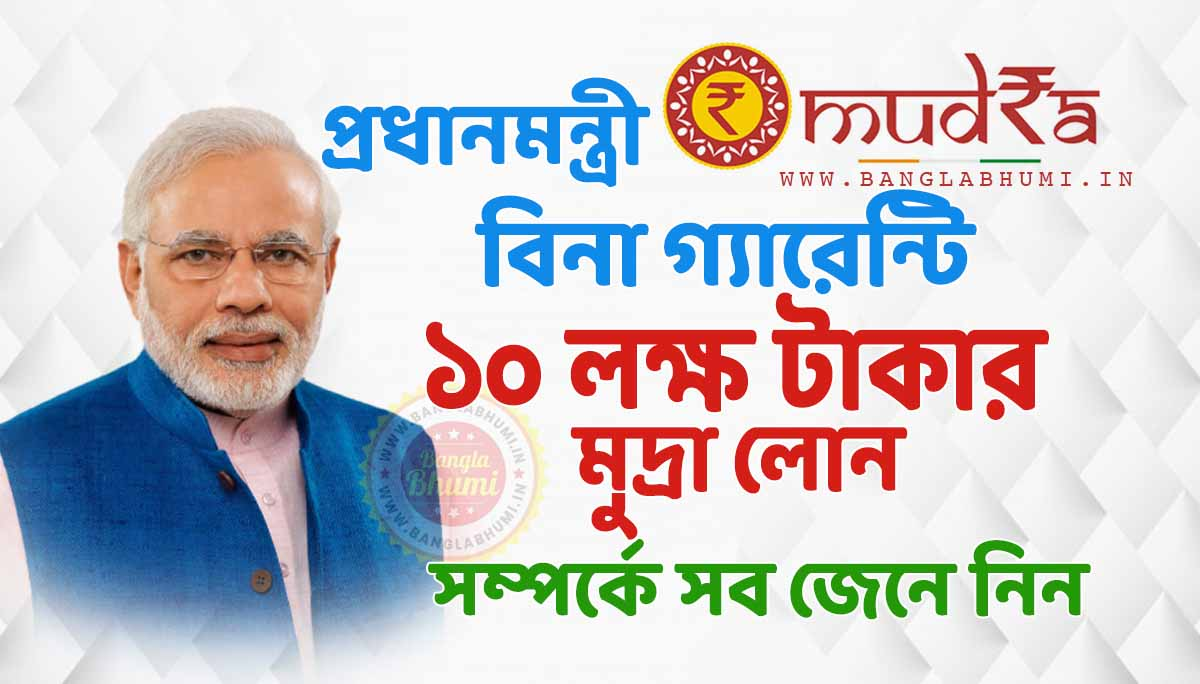 Know Everything About Mudra Loan in Bengali - PM Mudra Loan Apply Online