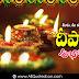 Trending Top Deepavali Greetings in Telugu Quotes Images Best Diwali Wishes in Telugu Facebook Pictures Online Whatsapp Messages in Telugu Images Online
