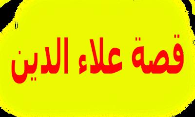 قصة علاء الدين والمصباح السحري