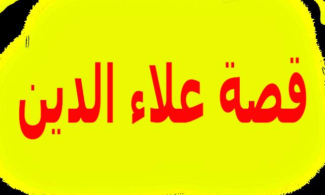 قصة علاء الدين والمصباح السحري || موقع قصص أطفال جديدة 2019