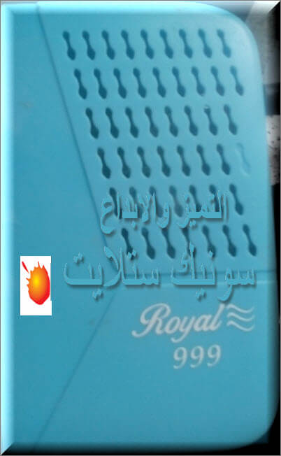 سوفت وير Royal 999 hd mini  للبنى
