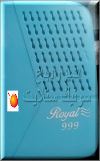احدث ملف قنوات royal 999 hd mini