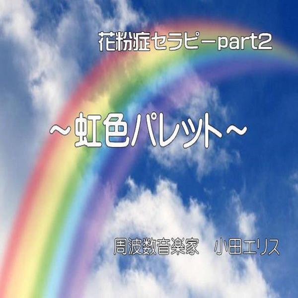 [Single] 小田エリス – 花粉症セラピーpart2 (虹色パレット) (2016.03.19/MP3/RAR)