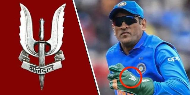 WORLD CUP में इंडिया का 'बलिदान बैज' नामंजूर, देश में गुस्सा | NATIONAL NEWS