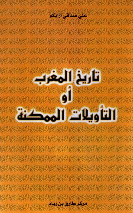 Histoire du maroc ou les interprétations possibles