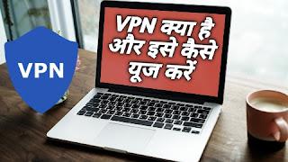 VPN क्या है और कैसे काम करता है ? What is VPN in Hindi