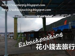 西灣行山:士多餐廳飲食價格