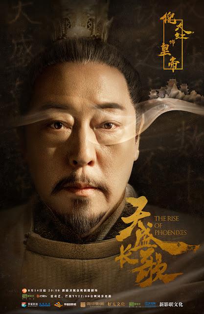 Character poster The Rise of Phoenixes Ni Dahong