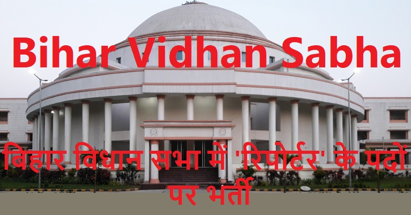 Vidhan Sabha Recruitment 2019