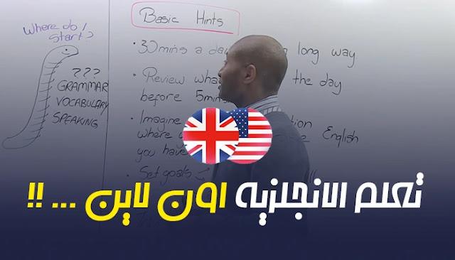 أفضل 10 مواقع و تطبيقات و كتب لتعلم اللغة الإنجليزية من المنزل