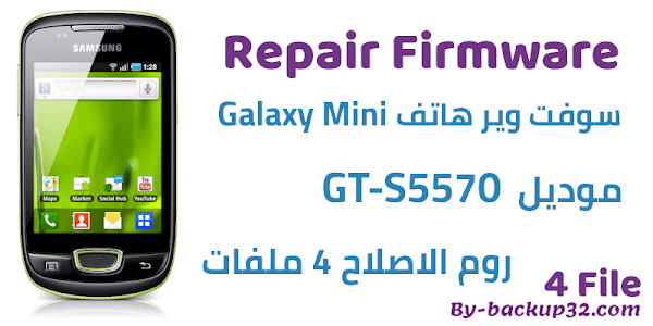 سوفت وير هاتف Galaxy Mini موديل GT-S5570 روم الاصلاح 4 ملفات تحميل مباشر