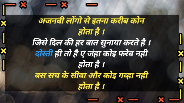 Best Mehfil Shayari in Hindi 2021