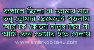 Muthor Bhetor Tumi Nei Lyrics